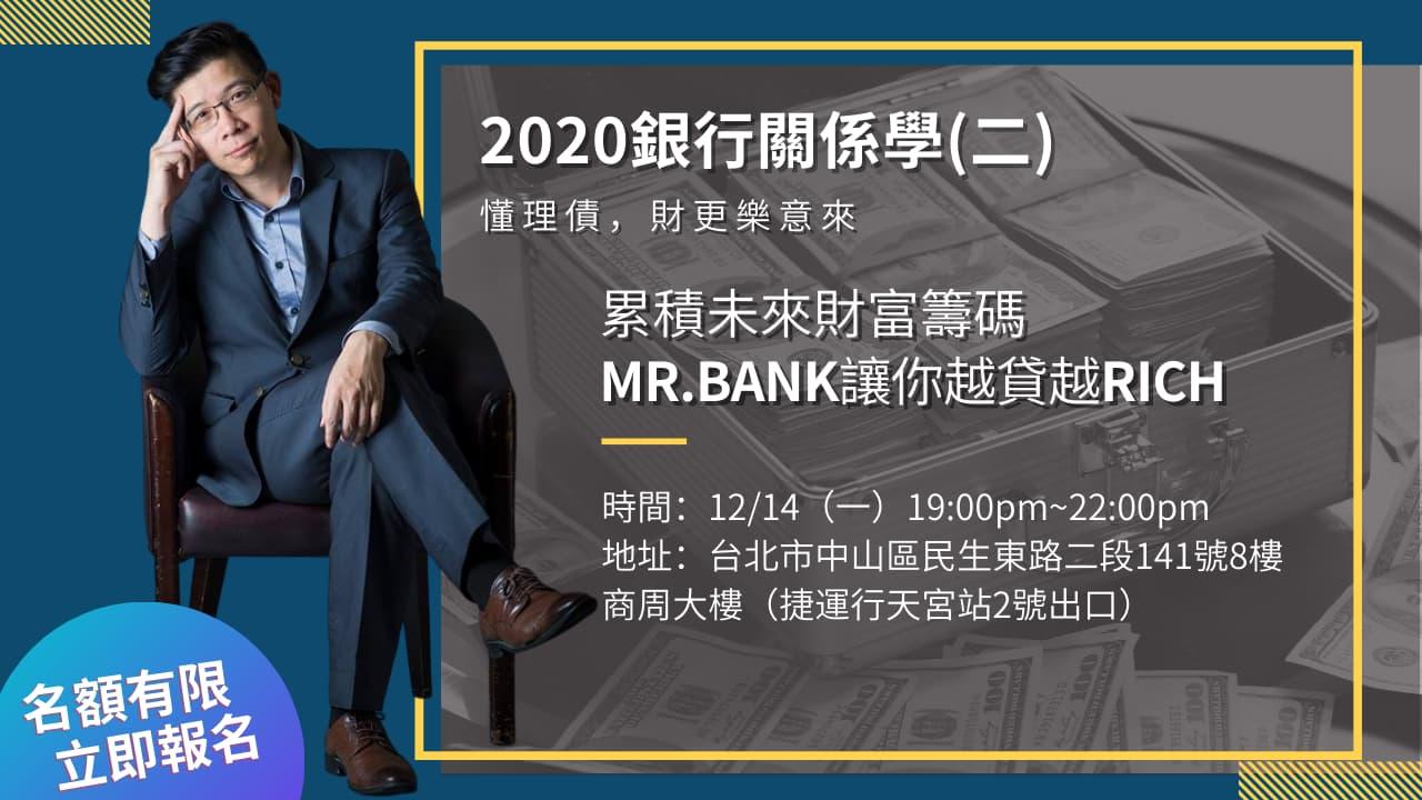 1214班克先生-銀行關係學(二)-長縮