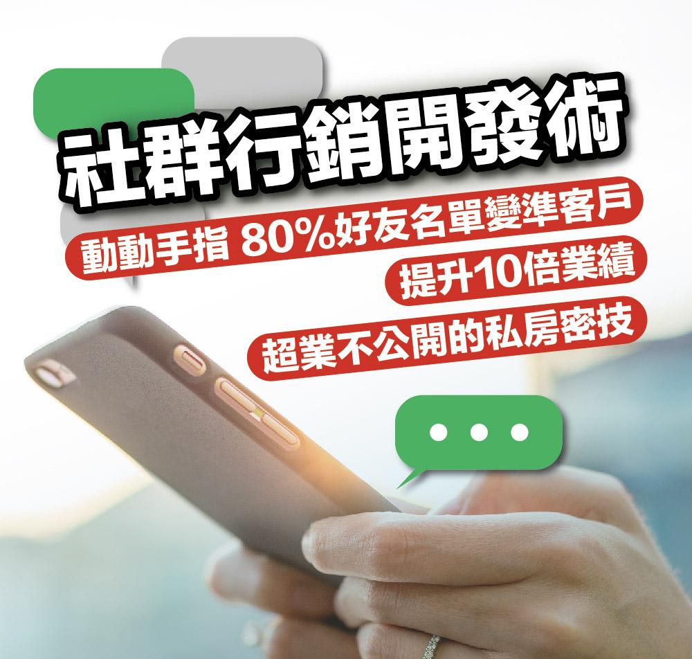 順勢成交術-社群行銷開發術