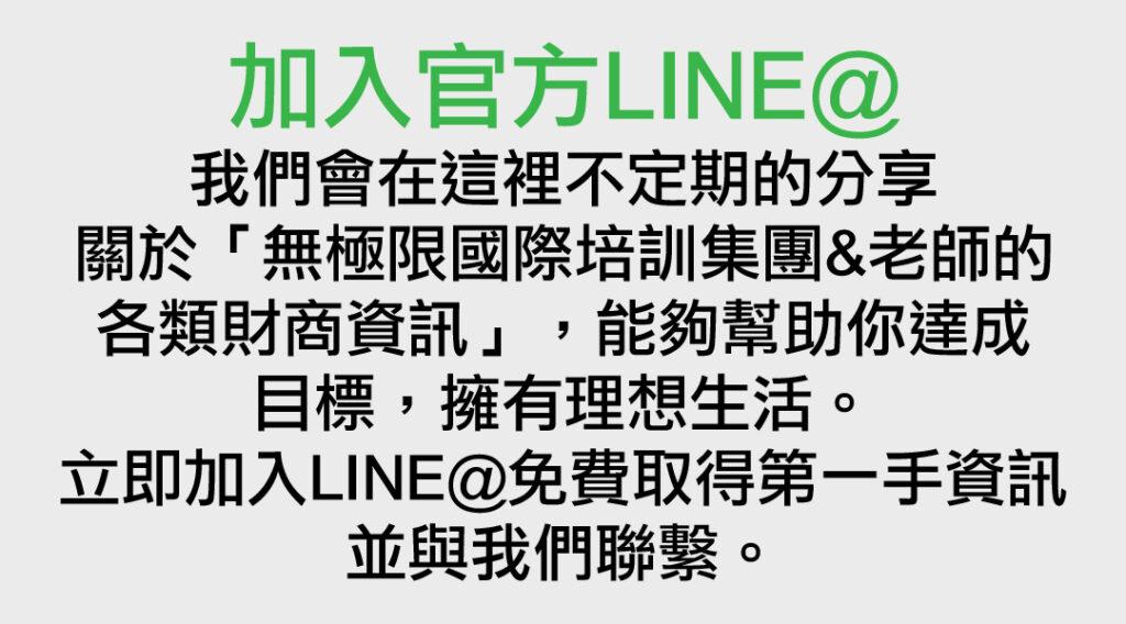 加入無極限官方LINE@