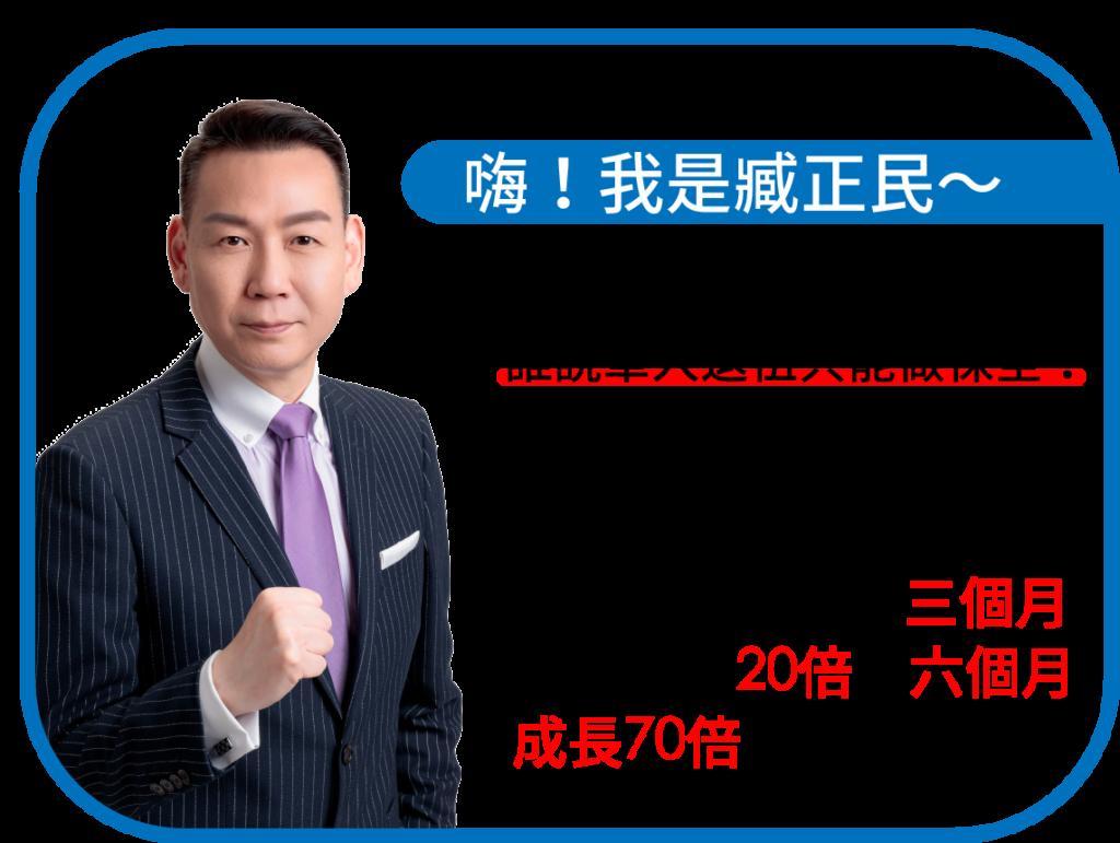 臧正民老師介紹